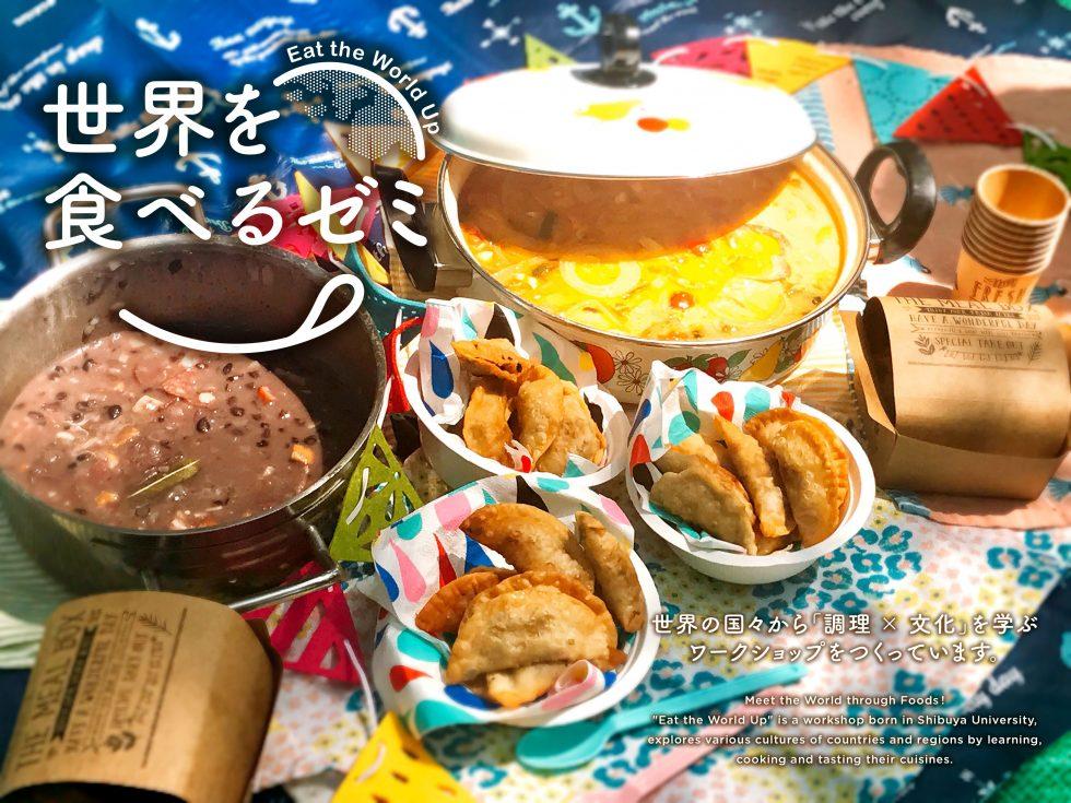 当日コンテンツ紹介〜世界を食べるゼミ〜