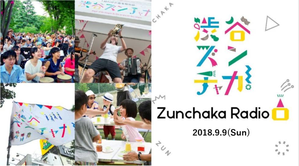 当日コンテンツ紹介~RADIO ズンチャカ!2018~