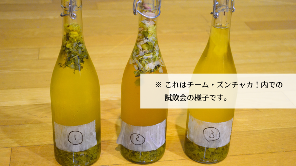 渋谷ズンチャカ!で、ズン茶!を飲もう!(このタイトルは、声に出して読むことを推奨します)