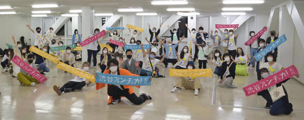 渋谷ズンチャカ!2021、無事に閉幕いたしました!